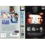 【VHSです】最後の冬 [字幕][中古ビデオレンタル落]
