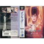 【VHSです】デジャ・ヴ 夢の女 ジャクリーン・スミス [字幕][中古ビデオレンタル落]