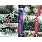 【VHSです】姑娘と五人の突撃兵 [中古ビデオレンタル落]