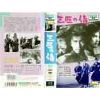 【VHSです】三匹の侍 [中古ビデオレンタル落]
