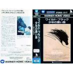 【VHSです】ワイルド・ブラック 少年の黒い馬 [字幕][中古ビデオレンタル落]