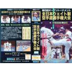 【VHSです】第8回オープントーナメント全日本ウェイト制空手道選手権大会 [中古ビデオレンタル落]