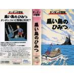 【VHSです】タンタンの冒険 黒い島のひみつ [吹替][中古ビデオレンタル落]