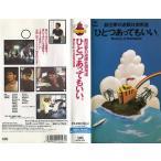 【VHSです】劇団夢の遊眠社御用達 ひとつあってもいい。 Making of HANSHIN [中古ビデオレンタル落]