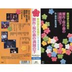 【VHSです】贋作・桜の森の満開の下 劇団夢の遊眠社 [中古ビデオレンタル落]