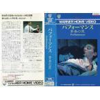 【VHSです】パフォーマンス/青春の罠 ジェームズ・フォックス ミック・ジャガー [字幕][中古ビデオレンタル落]