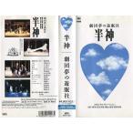 【VHSです】半神 (オリジナルヴァージョン) 劇団夢の遊眠社 [中古ビデオレンタル落]