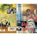 【VHSです】網走番外地 南国の対決|中古ビデオ