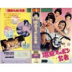 【VHSです】温泉スッポン芸者 [杉本美樹]|中古ビデオ