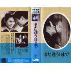 【VHSです】日本映画傑作全集 また逢う日まで [監督:今井正]|中古ビデオ