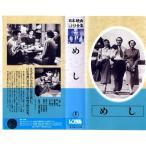 【VHSです】日本映画傑作全集 めし [上原謙/原節子]|中古ビデオ