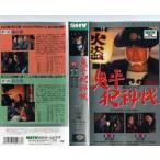 【VHSです】鬼平犯科帳 第2シリーズ 第15話-第16話|中古ビデオ