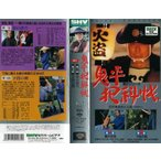 【VHSです】鬼平犯科帳 第2シリーズ 第17話-第18話 中古ビデオ