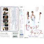 【VHSです】セカンドチャンス [清水美砂/鈴木砂羽/倍賞美津子]|中古ビデオ