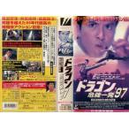 【VHSです】ドラゴン危機一発 '97 [字幕][ドニー・イェン]|中古ビデオ[K]