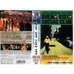 【VHSです】ブエナビスタソシアルクラブ [字幕][ヴィム・ヴェンダース監督][中古ビデオレンタル落]
