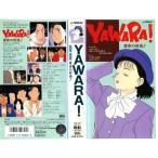 【VHSです】YAWARA! 第102話〜第105話 宿命の対決! [中古ビデオレンタル落]