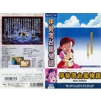 【VHSです】伊勢湾台風物語  [中古ビデオレンタル落]
