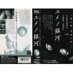 【VHSです】ユメノ銀河 [浅野忠信・小嶺麗奈]|中古ビデオ
