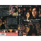【VHSです】嬉しいクリスマス [字幕][パク・ヨンハ]|中古ビデオ