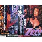 【VHSです】Zero WOMAN ゼロ・ウーマン 警視庁0課の女 [飯島直子][中古ビデオレンタル落]