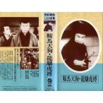 【VHSです】日本映画傑作全集 鞍馬天狗・龍驤虎摶|中古ビデオ