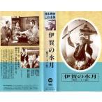 【VHSです】日本映画傑作全集 伊賀の水月(剣雲三十六騎)|中古ビデオ