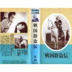 【VHSです】日本映画傑作全集 戦国群盗伝|中古ビデオ