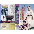 【VHSです】新網走番外地 大森林の決斗 [高倉健]|中古ビデオ