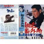 【VHSです】網走番外地 決斗零下30度|中古ビデオ