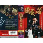 【VHSです】総長の首[菅原文太]|中古ビデオ