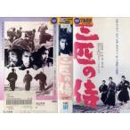 【VHSです】三匹の侍 [丹波哲郎/平幹二朗/長門勇][監督:五社英雄] 中古ビデオ