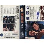 【VHSです】眠狂四郎 女妖剣 [市川雷蔵/藤村志保]|中古ビデオ