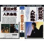 【VHSです】眠狂四郎 人肌蜘蛛 [監督:安田公義][市川雷蔵/緑魔子][中古ビデオレンタル落]