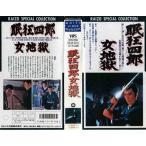 【VHSです】眠狂四郎 女地獄 [監督:田中徳三][市川雷蔵/高田美和]|中古ビデオ