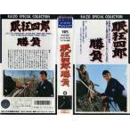【VHSです】眠狂四郎 勝負 [監督:三隅研二][市川雷蔵][中古ビデオレンタル落]