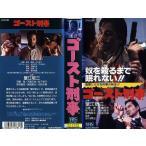 【VHSです】ゴースト刑事|中古ビデオ