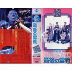 【VHSです】霊幻道士 完結編 最後の霊戦 [吹替]|中古ビデオ