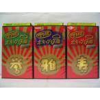 【VHS】THE ボキャブラ天国 (全寿・誉・雅) (全3巻)(全巻セットビデオ)|中古ビデオ