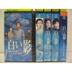 【VHS】白い影 1〜4+スペシャル (全5巻)(全巻セットビデオ) [2001年]|中古ビデオ