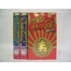 【VHS】THE ボキャブラ天国 雅・誉・寿 (全3巻)(全巻セットビデオ)|中古ビデオ