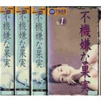 【VHS】不機嫌な果実 1〜4 (全4巻)(全巻セットビデオ) [1997年] 中古ビデオ [K]