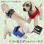 ベスト型 エンジョイハーネス(小型犬、中型犬用)犬の服2点購入でメール便送料無料 胴輪 ドッグウェア