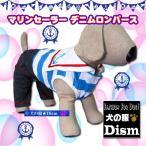 犬服 マリンセーラーデニムロンパース(小型犬・中型犬用)犬の服2点購入でメール便送料無料 ツナギ パンツ ズボン ドッグウェア