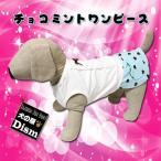 犬服 チョコミントワンピース(超小型犬・猫用)犬の服2点購入でメール便送料無料 ドレス スカート ドッグウェア