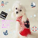 犬服 マリン柄ナチュラルボーダータンクトップ レッド(小型犬・中型犬用)犬の服2点購入でメール便送料無料 ドッグウェア