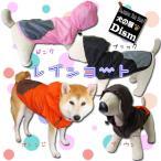 犬服 レインコート(大型犬用)犬の服2点購入でメール便送料無料 ドッグウェア
