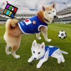 犬服 JAPANメッシュタンクトップ(大型犬用)犬の服2点購入でメール便送料無料 日本代表 ジャパン サッカーウェア ドッグウェア