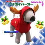 犬服 トナカイパーカー(小型犬・中型犬用)犬の服2点購入でメール便送料無料 クリスマス コスチューム ドッグウェア 秋冬服
