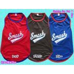 犬服 Smash メッシュタンクトップ(大型犬)犬の服2点購入でメール便送料無料夏